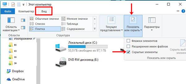 Отображение скрытых файлов