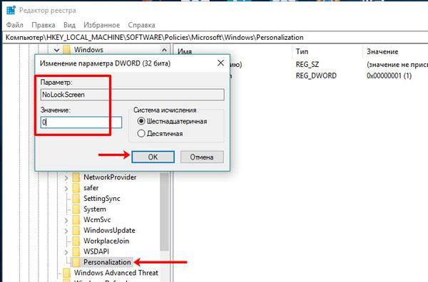 Изменение значения для параметра в реестре