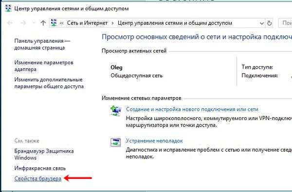 Свойства браузера