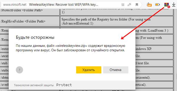 Предупреждение о файле