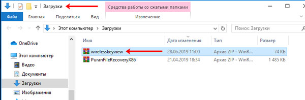 Архив с утилитой WirelessKeyView