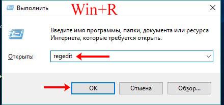 Открытие окна реестра