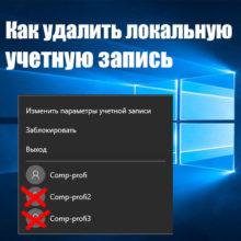 Удаление локальной учетной записи в Windows 10