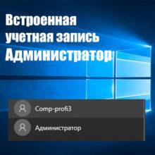Активация и скрытие встроенной учетной записи Администратор на Windows 10