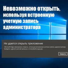 Ошибка в Windows 10: невозможно открыть, используя встроенную учетную запись