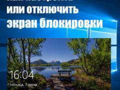 Изменение картинки или отключение блокировки экрана в Windows 10