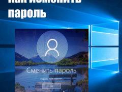 Как поменять пароль при входе в Windows 10 на ноутбуке или компьютере