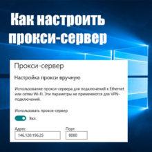 Настройка или отключение прокси сервера в Windows 10