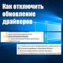 Отключаем автоматическое обновление драйверов в Windows 10