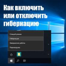 Включение или отключение режима гибернации в Windows 10
