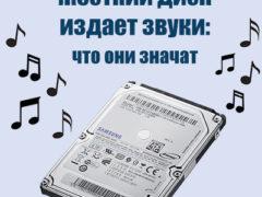 Что означают странные звуки, которые издает HDD во время работы