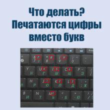 На клавиатуре вместо букв печатаются цифры: как исправить