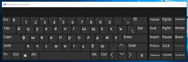 Клавиатура, запущенная командой osk