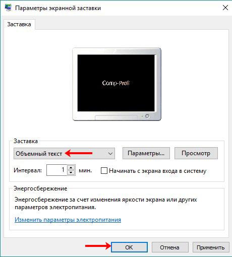 Выбор экранной заставки
