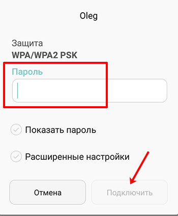 Ввод пароля от защищенного Wi Fi