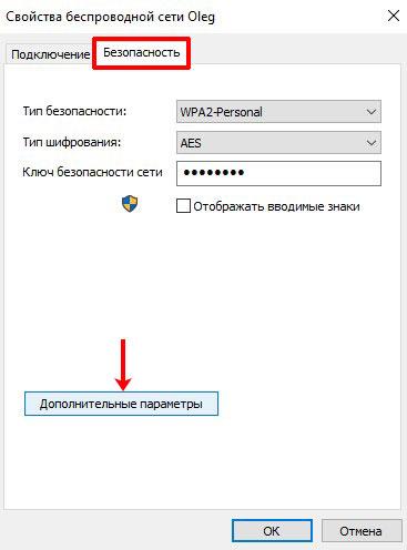 Открытие Дополнительных параметров