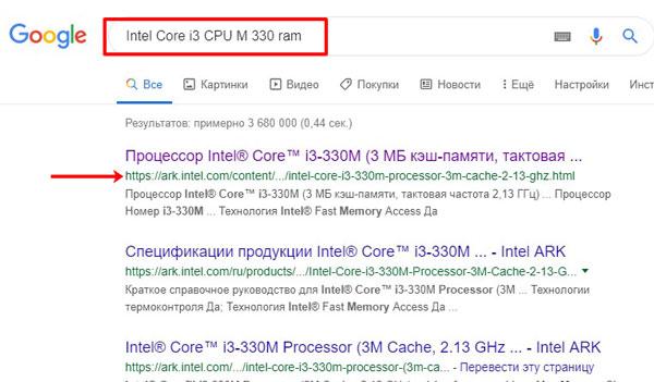Поиск по установленному CPU