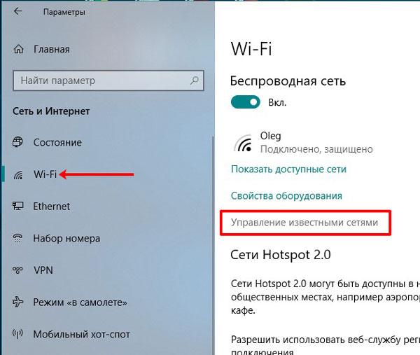 Вкладка Wi-Fi