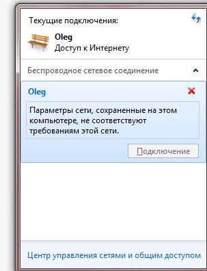 Ошибка в Windows 7