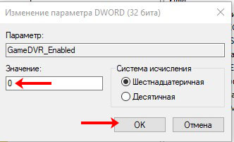 Изменение параметра GameDVR_Enabled