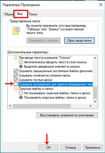 Окно Параметры Проводника