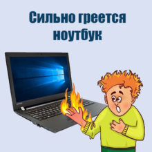 Что делать, если сильно перегревается и выключается ноутбук