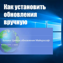 Как вручную загрузить и установить обновление для Windows 10