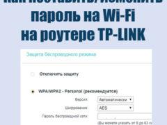 Как установить или изменить пароль от вай фай на роутере TP-Link