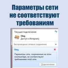 Ошибка: сохраненные параметры не соответствуют требованиям сети