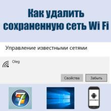 Как удалить беспроводное сетевое соединение и заново подключиться к Wi Fi