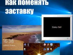 Как изменить заставку при включении ПК или для рабочего стола в Windows 10