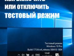 Как активировать или убрать тестовый режим в Windows 10