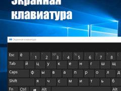 Включение и отключение экранной клавиатуры в Windows 10
