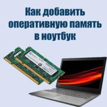 Как добавить оперативной памяти в ноутбук