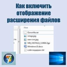 Как включить отображение расширения файлов в Windows 7 и 10