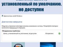 Как исправить ошибку в Windows: шлюз, установленный по умолчанию, не доступен