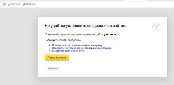 Переход на страницу поиска в браузере Yandex