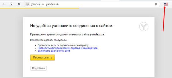 Не рабочий Яндекс поиск с установленным дополнением