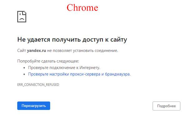 Ошибка Яндекс поиска в Хроме