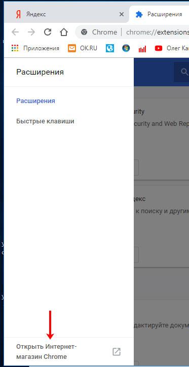 Открытие Интернет-магазина Chrome