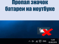 Как вернуть пропавший значок заряда батареи на ноутбуке Windows 7 и 10