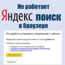 Почему Яндекс поиск не работает в Chrome, Opera, Yandex