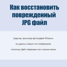 Восстановление JPG файлов онлайн или с помощью программы