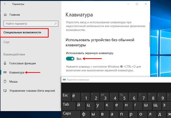 Включение экранной клавиатуры