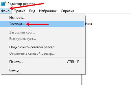 Выпадающий список вкладки Файл