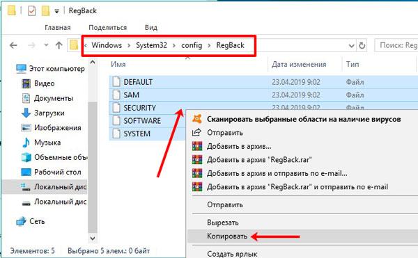 Копирование резервных файлов реестра