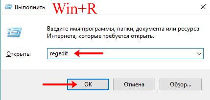 Открытие редактора реестра