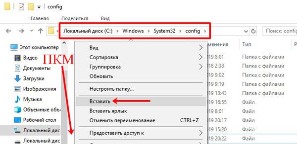 Замена файлов в папке config
