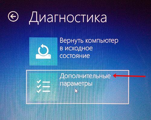Кнопка Дополнительные параметры