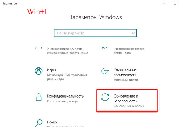 Окно Параметров Windows